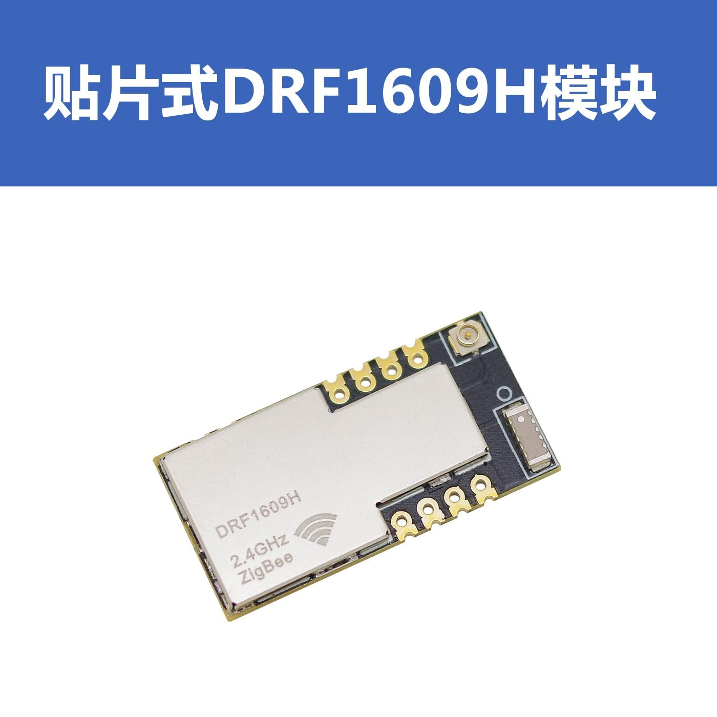 UART serial port to ZigBee wireless module, cc2630 chip, DRF1609H with PA, 1.6km send antenna dmdg v4 etherne to uart serial port wi fi converting module rt5350f communication module antenna
