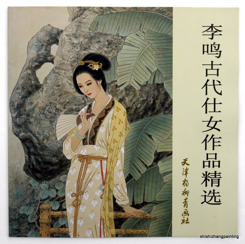book album of ancient Chinese girl lady beauty painting by Li Ming gongbi art set 8 pc painting fine line gongbi sumi e brushes 8 pc gongbi painting books