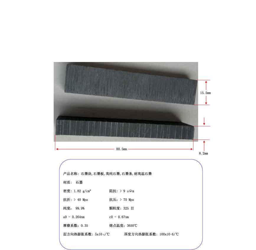 80.5x15.5x8.2mm graphite block, graphite plate, high purity graphite, graphite strip 500x600x3mm flexible graphite paper flexible graphite coil ultra thin graphite paper