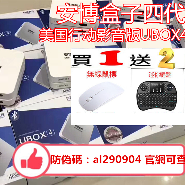 2018 Newest unblock tech box ubox4 ubox 4 16G bluetooth s900 probt 1000+ live channels include adults chinese HK taiwan india
