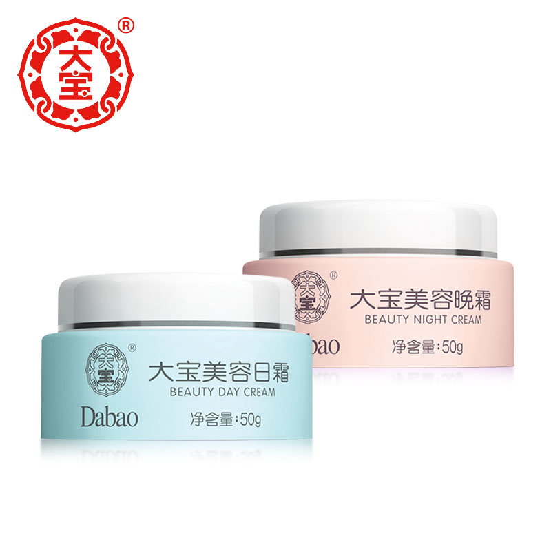 Dabao  Day Cream & Night Cream packing sells facial moisturizing hydrating facial beauty product skin care product Fix Damage bobbi brown hydrating intense night cream ночной крем для лица hydrating intense night cream ночной крем для лица