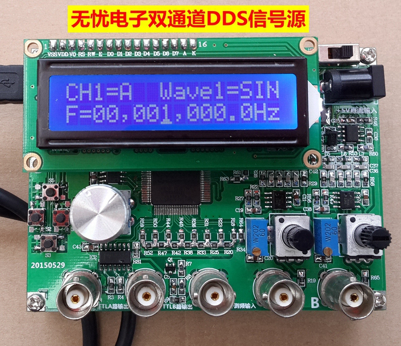 WYD2010 series DDS signal source module signal generator independent dual channel signal generator