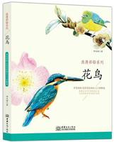 Chinese Color Pen Pencil Drawing book about Beautiful Flower and Birds / chinese art techniques Painting Coloring Book