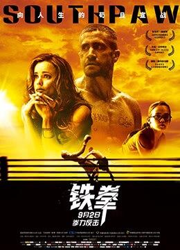 《铁拳》2015年美国,中国大陆剧情,动作,运动电影在线观看