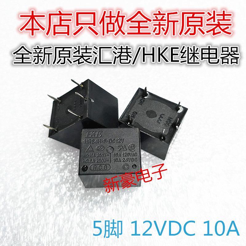 5pcs 10pcs HRS4H-S-DC12V New Genuine 5Pins Relay 12VDC