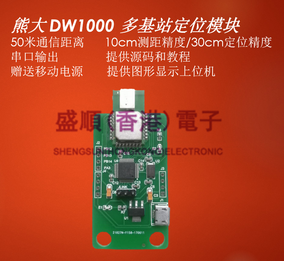 Dwm1000 Positioning Module Ultra Wideband Indoor Positioning Module DW1000 UWB Positioning Module