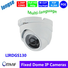 1280*960P 1.3MP New 18pcs IR leds IP Dome Camera with POE ONVIF indoor IR-CUT Night Vision P2P Plug and Play, free shipping