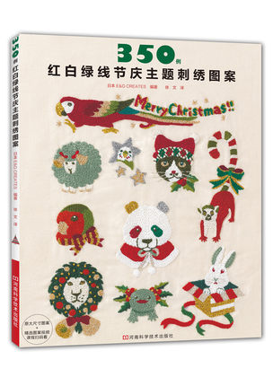 350 Cases Of Red And Green Festival Theme Embroidery Pattern Book