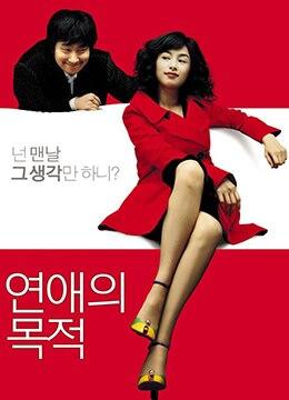 《恋爱的目的》2005年韩国喜剧,爱情电影在线观看