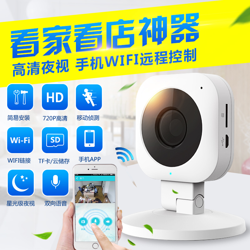 Wireless WiFi network camera HD mobile phone remote vision card home цена