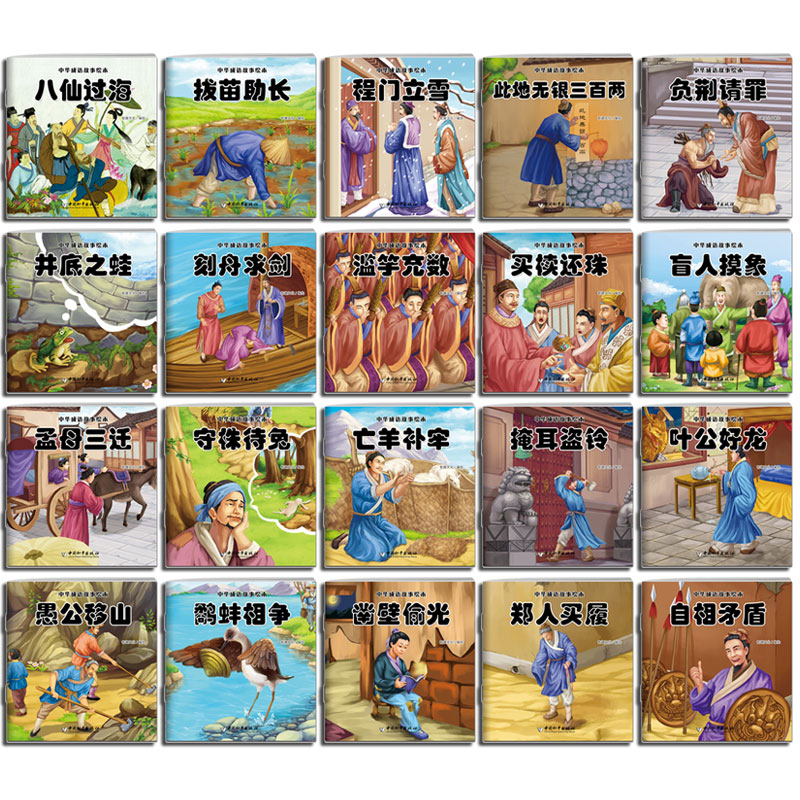 20pcs/set New Arrival Chinese Idiom Storybook Kids Children EQ Cultivating Bedtime Story Book Abject Apology