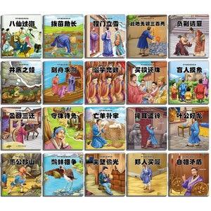 20 шт./компл., Новое поступление, китайская книга для детских комиксов, развивающая сказочную книгу для сна