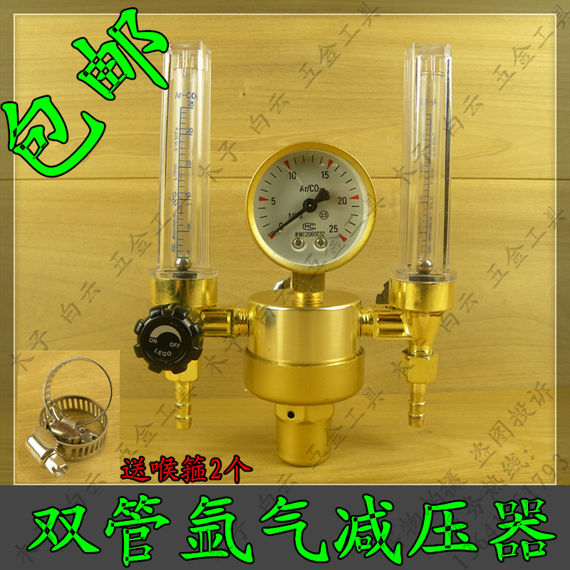 Argon Arc Welding Gas Meter Double Tube Argon Gas Meter Double Tube Pressure Relief Valve Pressure Reducer Pressure Gauge