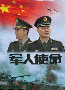 《军人使命》2018年中国大陆剧情电视剧在线观看