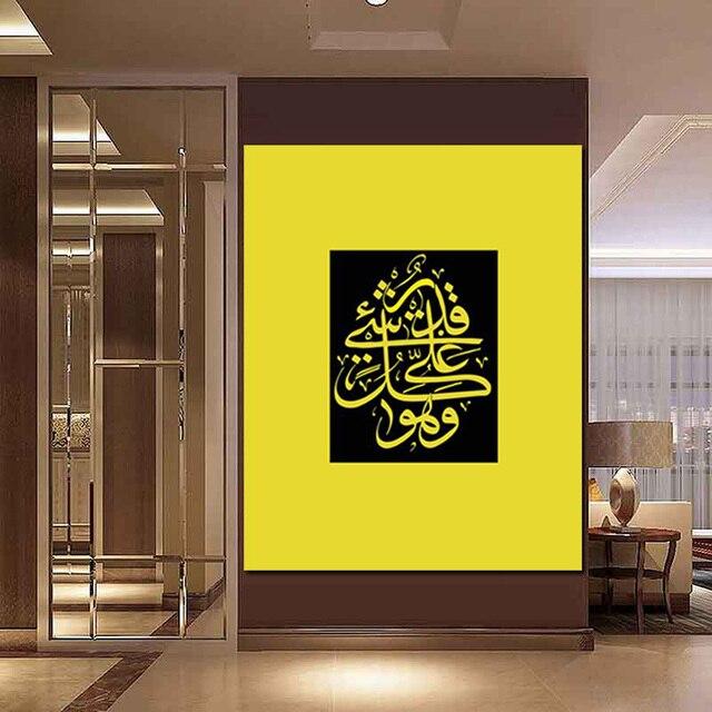 Imprimer Islamique Musulman Arabe Coufique Bismillah Calligraphie