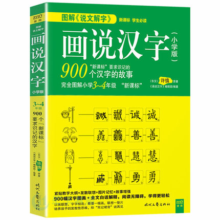Chinese Character Picture Books Dictionary For Beginners And Children Easy Master 900 Chinese Hanzi Story Early Educational Book
