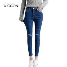 Women Jeans Hole Ripped On Knee Slim Woman Jeans For Girls Stretch High Waist Skinny Jeans