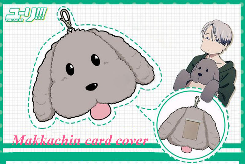 Cute Yuri on ice Victor Puppy Poodle Dog Plush Toy Makkachin Pet Dog Paper Box Keychain Pendant Cosplay Decoration Toy Kids Gift (1)