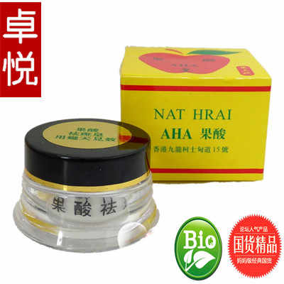 AHA fruit acids freckle freckle king emperor whitening cream acne skin care cosmetics