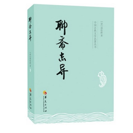 Chinese Classical Literature Series: Strange(Chinese Edition)
