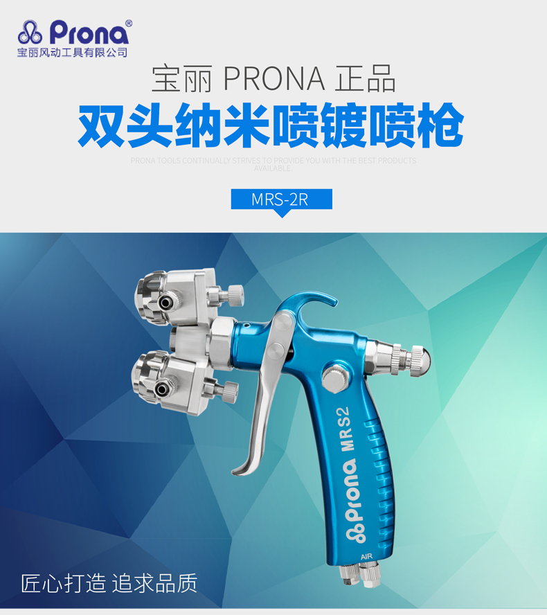 prona dual head manual spray gun MRS2-2R -4