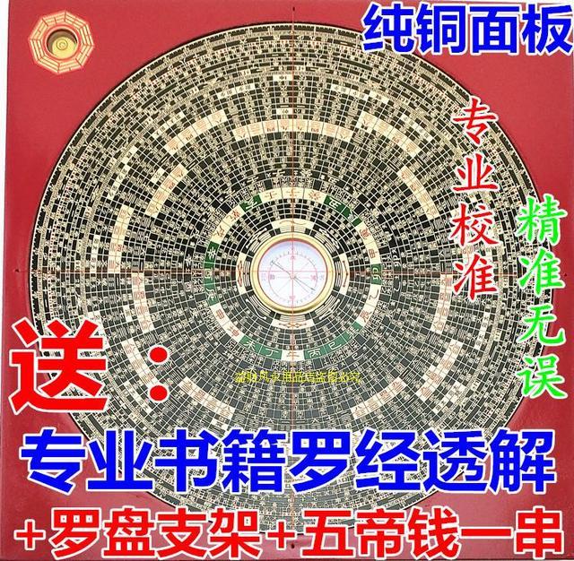 origine feng shui