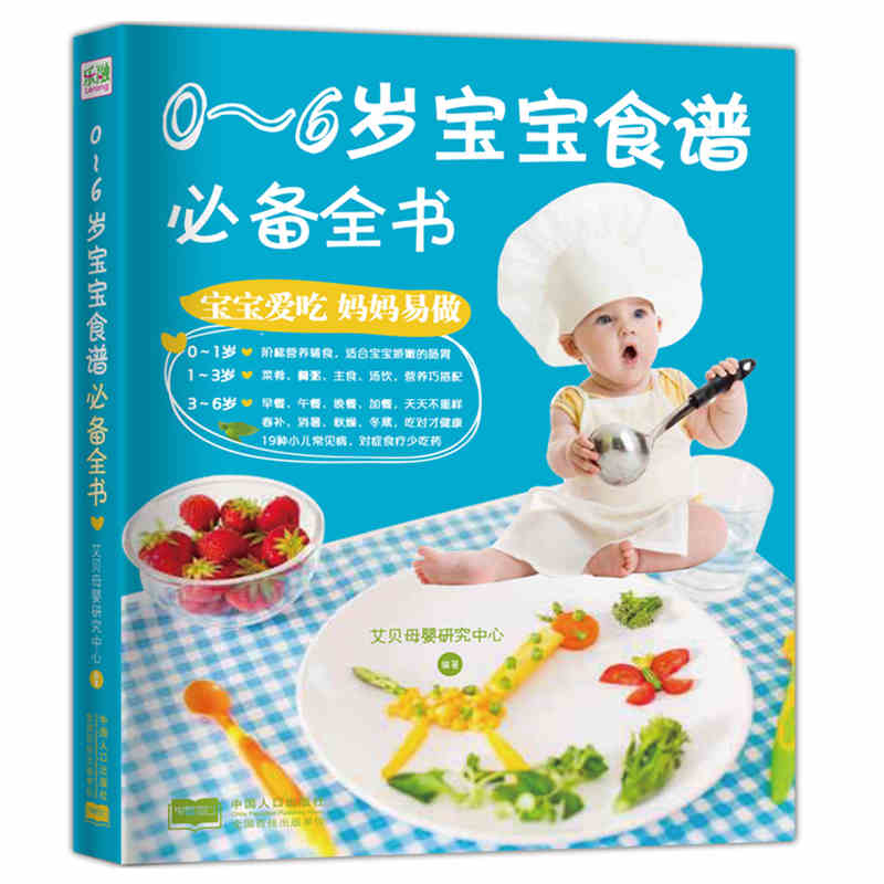 20books/set Child Breakfast Childrens Food Supplement Book  Baby nutrition meal 0-6 ages20books/set Child Breakfast Childrens Food Supplement Book  Baby nutrition meal 0-6 ages