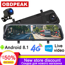 Dash cam 4G 10 inch stream media Android Mirror Car Rearview Mirror car dvr ADAS Super night Before and after FHD dual 1080P(China)