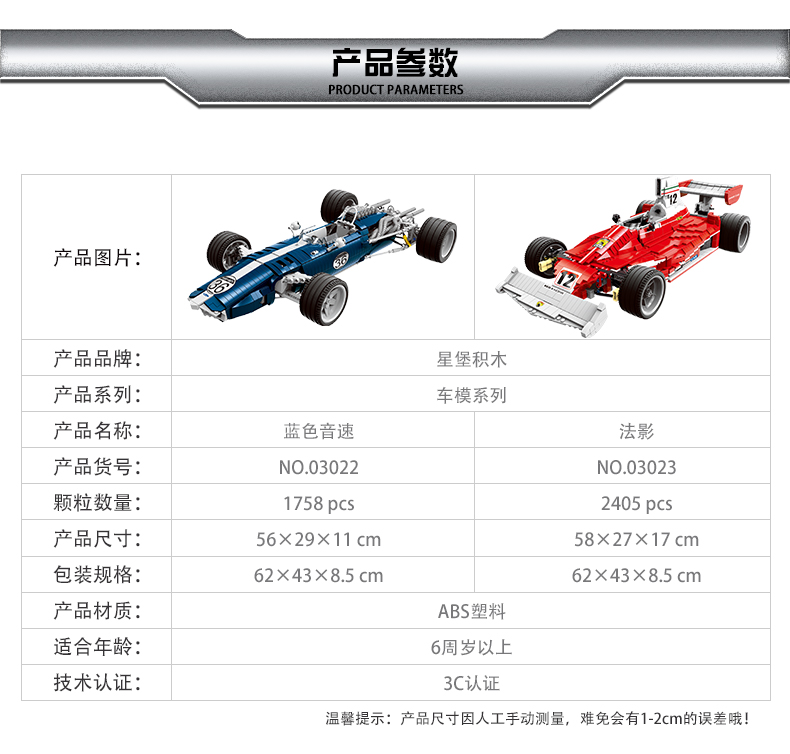 Xingbao 03022 03023 Genuine The Racing Car Set Building Blocks Bricks Educational Funny Toys As New Year Gifts For Kids