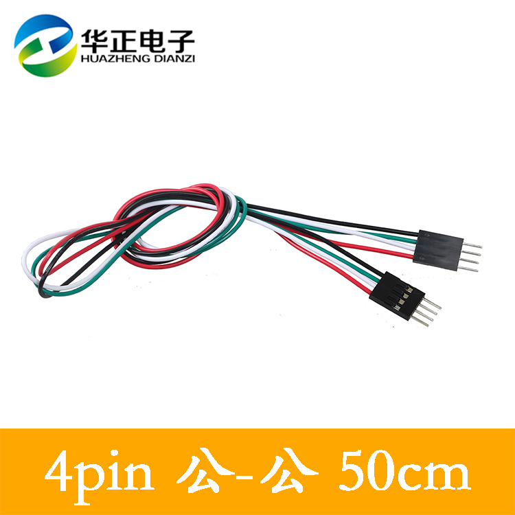 50cm 4P Double Headed DuPont Line, Male to Male, 4Pin, Revolution, Color, Connecting Line 1pcs lot md6f line md6 female mouse and keyboard to 4p terminal line 50cm