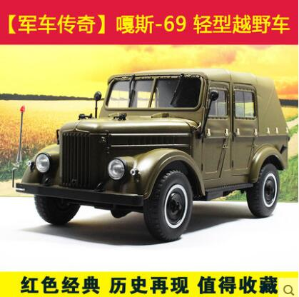 ФОТО 1:18  GAZ-69 car model Soviet Union military vehicle convertible car SUV jeep ArmyGreen collection gift toy boy alloy diecast
