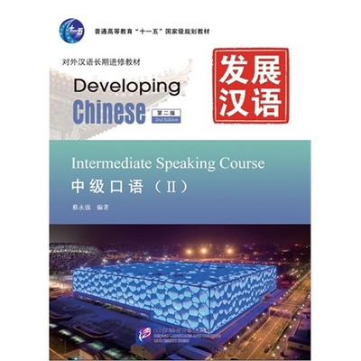 Developing Chinese: Intermediate Speaking Course 2 (2nd Ed.) with CD (Chinese Edition) New Design chinese english textbook developing chinese intermediate speaking course i with mp3 learing chinese character books