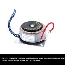 LM1875 TDA2030A TDA7294 증폭기 보드 오디오 절연 변압기 60W 출력 AC12v 15v AC18V  0 18V