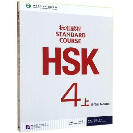 HSK students workbook for Learning Chinese :Standard Course HSK Workbook 4 (with CD)--Volume 4A rene kratz fester biology workbook for dummies