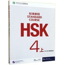 HSK Workbook Learning-Chinese:Standard for Course 4/with CD --Volume4a Students