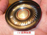 50mm speaker unit Graphene 50MM unit 32ohms Female poison Medium frequency convex, not suitable for classial 1pair=2pcs