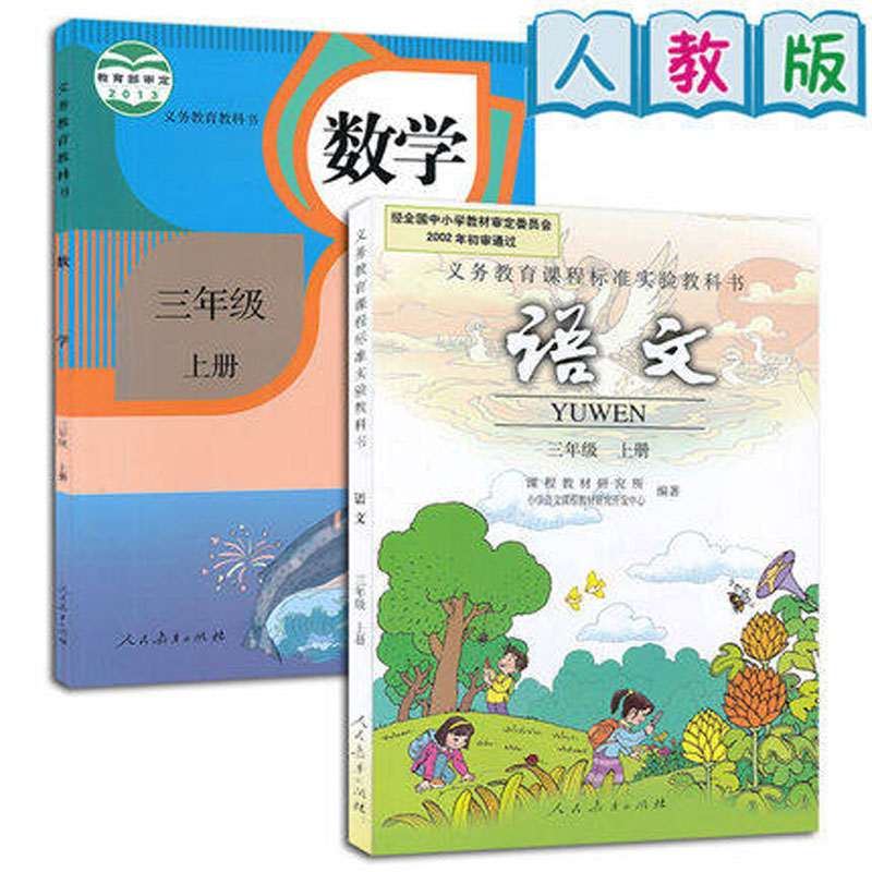 2pcs Chinese primary students textbook match grade 3 Volume 1 Chinese Mandarin language book for kids children2pcs Chinese primary students textbook match grade 3 Volume 1 Chinese Mandarin language book for kids children