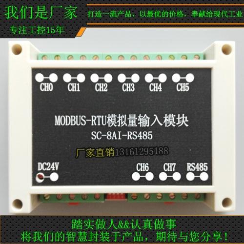 Modbus 485 Acquisition Module RTU Remote IO PLC Eight Channel Analog InputModbus 485 Acquisition Module RTU Remote IO PLC Eight Channel Analog Input