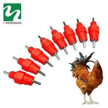 10 шт воды ниппель кормушки для курицы и поилки птицы подачи воды поставщик 360 Угол питания птицы кормушка для курицы