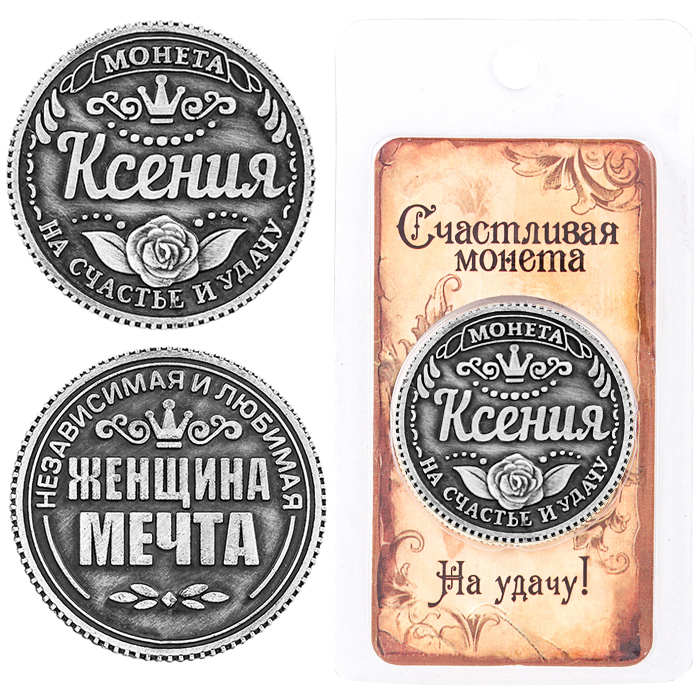 toy money coins Vintage Home decorative. Retro Russian Rouble coins ussr Metal gift craft. Coin on the substrate