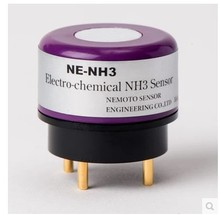 Electrochemical ammonia gas sensor NE-NH3/NE-NH3-1000/NE-NH3-5000 цены