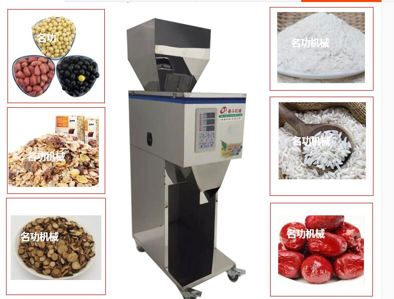 Granular Powder Materials Weighing Packing Machine Food Filling Machine 1-1000g For Seeds Coffee Bean