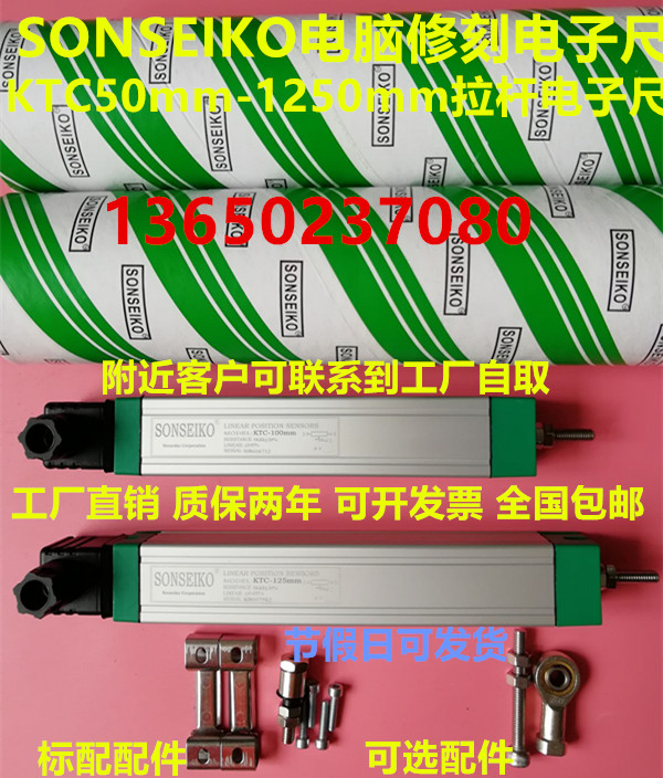 SONSEIKO Seiko injection molding machine lever electronic ruler LWH/KTC-50mm die casting machine linear displacement sensorSONSEIKO Seiko injection molding machine lever electronic ruler LWH/KTC-50mm die casting machine linear displacement sensor