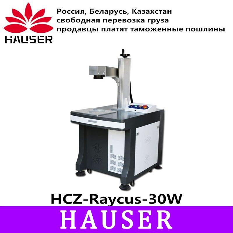 Free shipping HCZ 30W Raycus Desktop fiber marking machine metal marking Cabinet type fiber laser marking machine metal plate