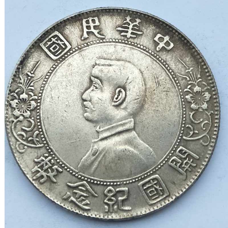 Copper Coin COPY OLD COINS Sun Yat-sen litter head Republic of China 1 dollar Yuan big h ...