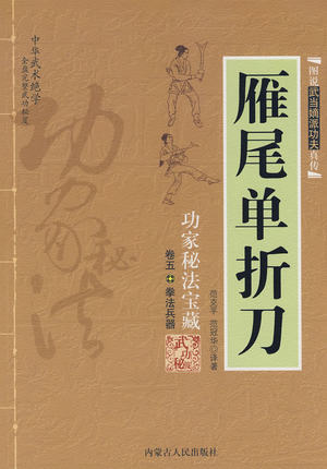 Chinese kung fu book: Wudang Series -The wild goose tail knife written by Fan Guanhua, Fan Keping