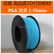 lake blue 3d printer filament 1.75mm 1KG pla 3d printing plastic Rubber Consumables Material for RepRap/kossel 3D print pen