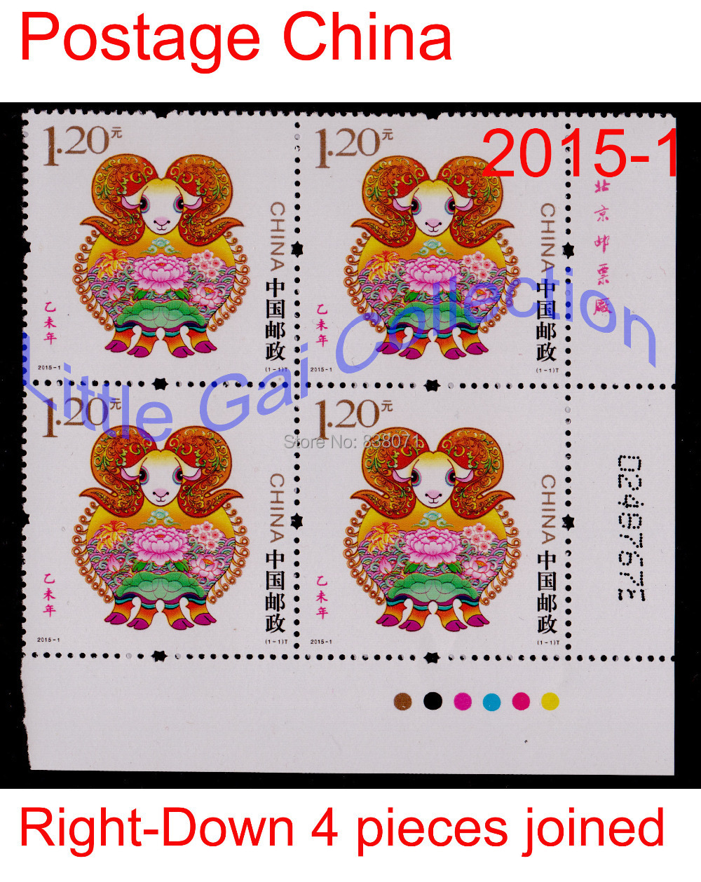 china post stamp 2015-1,the third Chinese zodiac stamps - sheep ,Right - down 4 pieces joined sheet ,postage collecting,souvenir 4pcs chinese acient tower postage stamps unused new no repeat non postmark published in china best stamps collecting