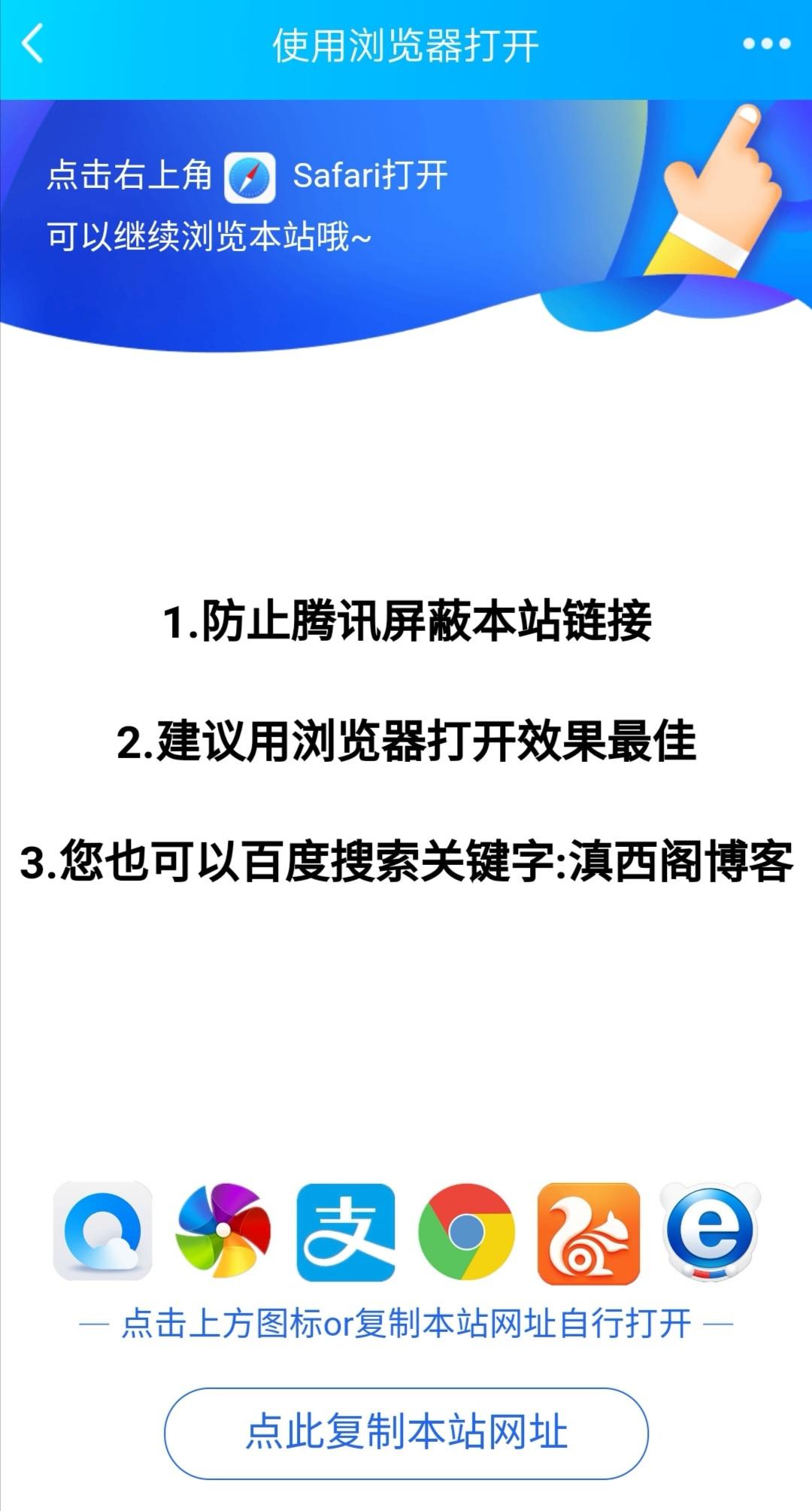 php简单通用微信QQ防红跳转浏览器源码-资源联盟分享网