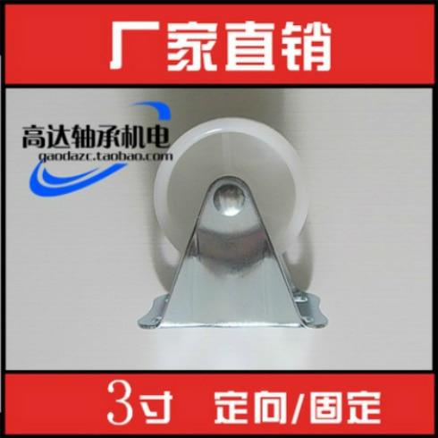 3 - inch white PP Wan Wan - oriented wheel screw brake casters